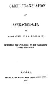 An English Translation Of Akhwa-Noos-Safa - Ikhwan Al-Safa